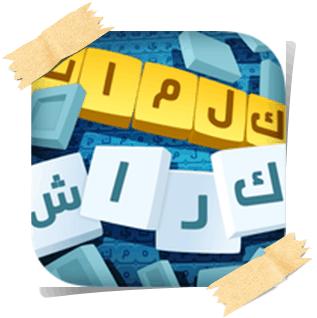 تحميل لعبة كلمات كراش - لعبة تسلية وتحدي من زيتونة للموبايل