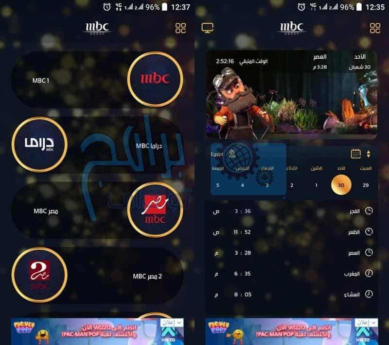 تحميل MBC Ramadan لعرض مواقيت الصلاة والإفطار للأندرويد والأيفون مجاناً