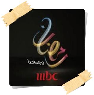 تحميل تطبيق إم بي سي رمضان MBC Ramadan للاندرويد والايفون مجانا
