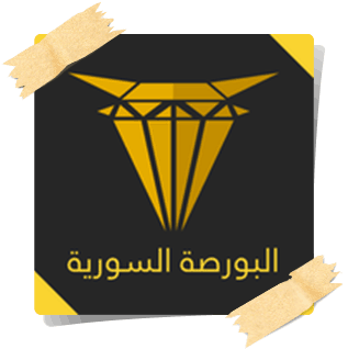تحميل تطبيق البورصة السورية apk للاندرويد والايفون برابط مباشر