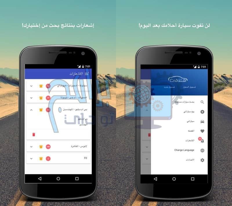 تطبيق هتلاقي - سيارات جديدة و سيارات مستعملة للبيع