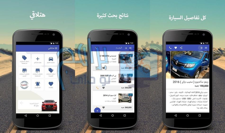تحميل تطبيق هتلاقى اسعار السيارات فى مصر للاندرويد والايفون مجانا اخر اصدار