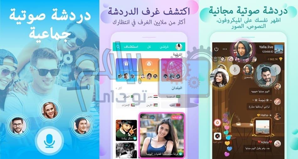 تحميل يلا Yalla Chat للتعارف للموبايل مجانا أخر إصدار