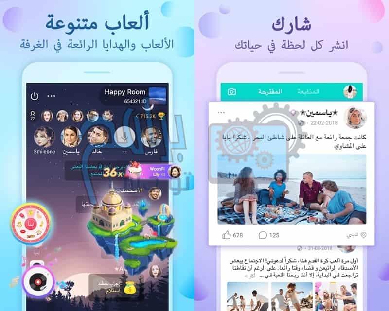 مميزات تطبيق يلا Yalla Chat