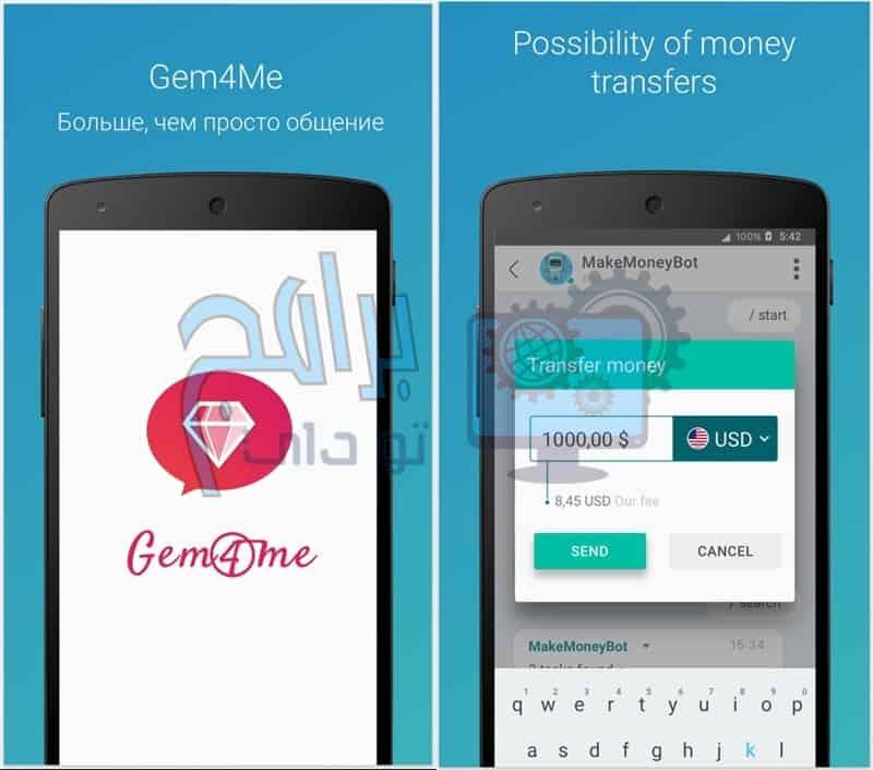 تحميل GEM4ME للمحادثات للموبايل برابط مباشر