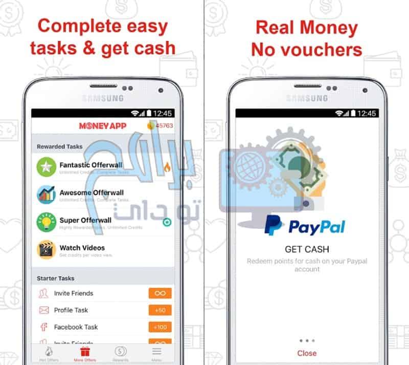 ماهى العروض والخدمات المقدمة من برنامج Money App