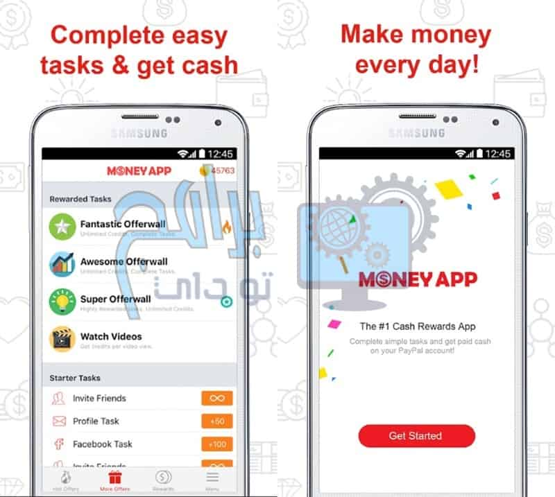 ماهى المكافآت المقدمة من خدمة تطبيق Money App .