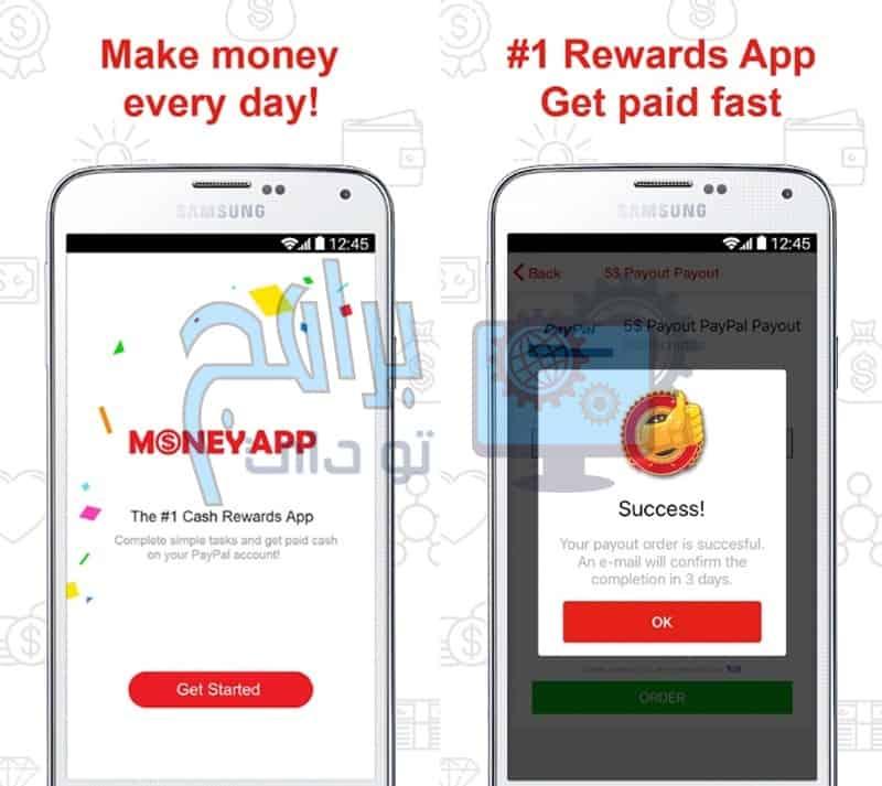 تحميل تطبيق MoneyApp للحصول والربح على الاموال عبر النت للموبايل