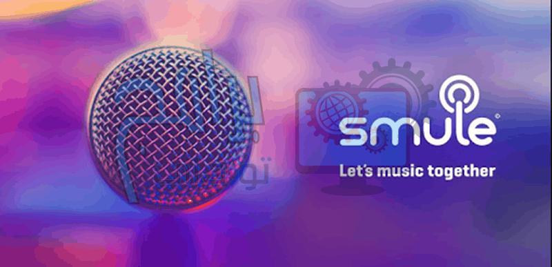 تحميل تطبيق احسن برنامج غناء Smule كاريوكي للموبايل اخر اصدار