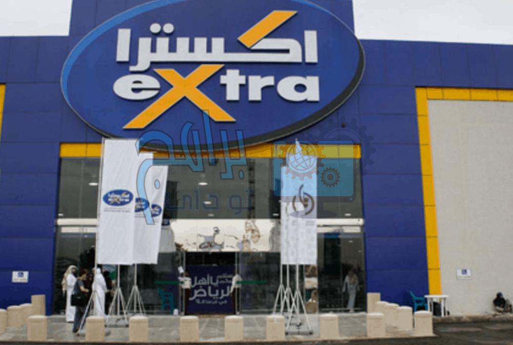 تحميل اكسترا eXtra لتسوق جوالات, أجهزة منزلية, تلفزيونات للاندرويد والايفون مجانا