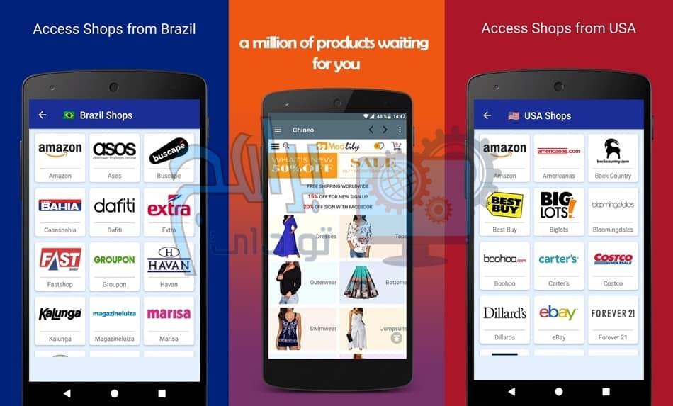مميزات تطبيق تشينو Chineoللتسوق بأرخص الاسعار من المواق الصينية