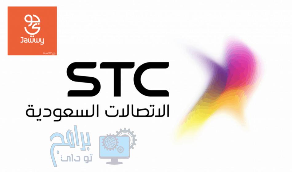 تحميل تطبيق جوي من stc اخر اصدار