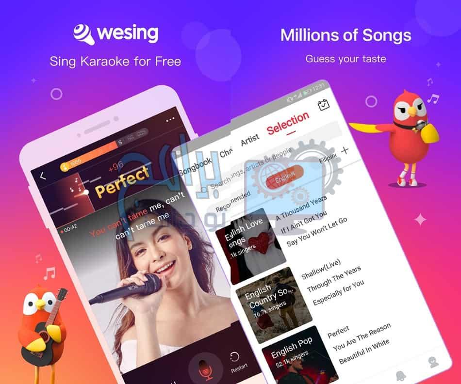 تحميل وي سينج WeSing تطبيق كاريوكي اخر اصدار