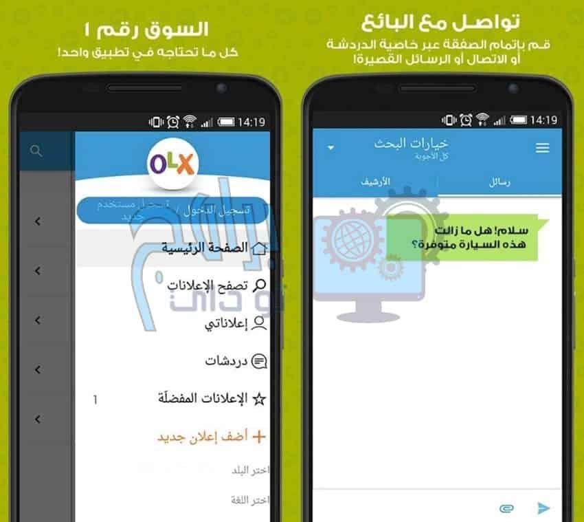 تحميل تطبيق أوليكس Olx للبيع والشراء عبر الانترنت على الموبايل اخر اصدار