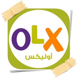 تحميل تطبيق olx اوليكس apk للاندرويد والايفون برابط مباشر مجانا