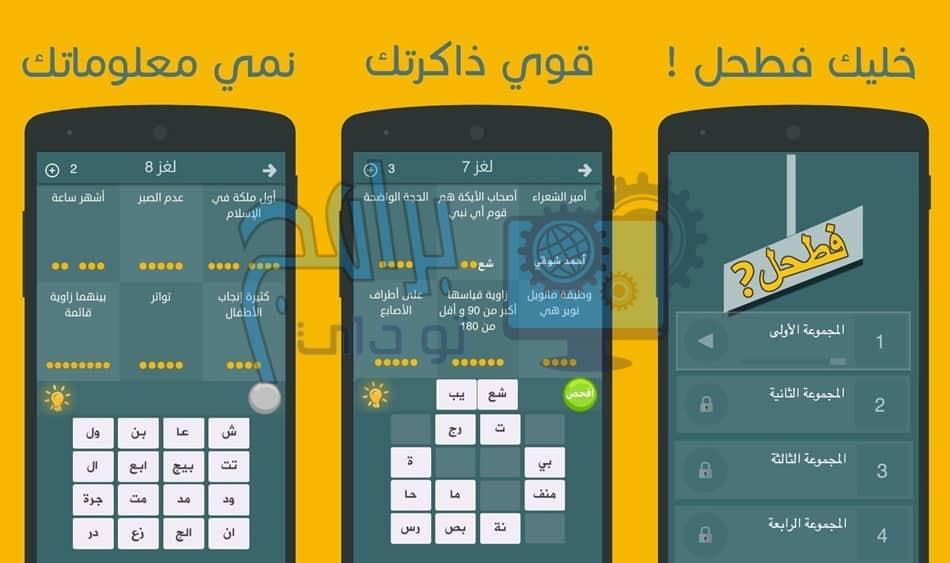 تحميل لعبة فطحل العرب اخر اصدار مجاناً