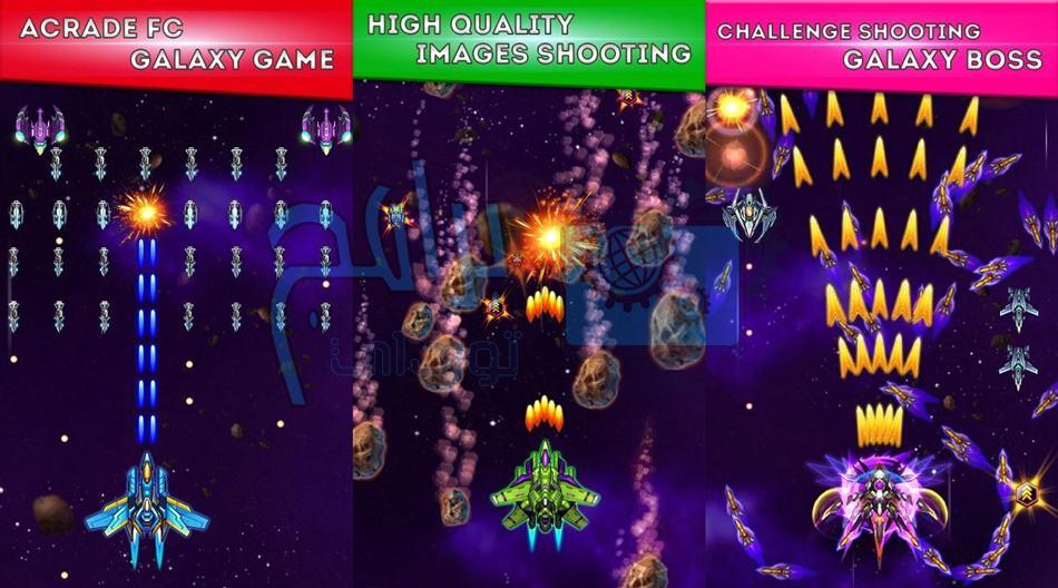 مميزات لعبة Galaxy sky shooting
