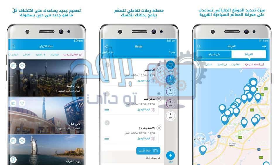 تطبيق زوروا دبي