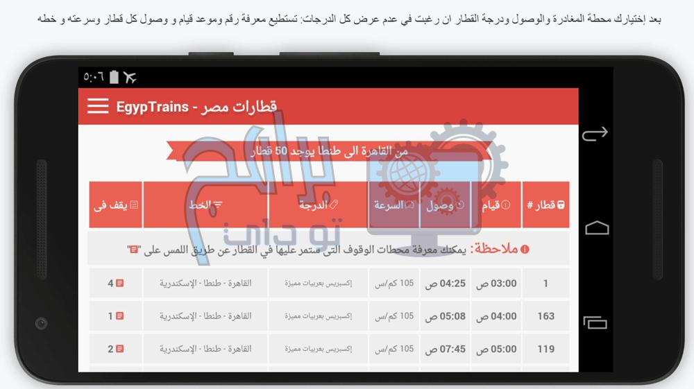 مميزات تطبيق قطارات مصر Egyp Trains