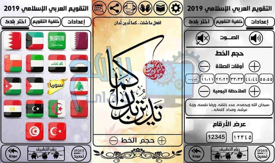 تطبيق التقويم العربي الإسلامي 2019 م