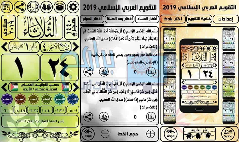 مميزات تطبيق التقويم العربي الإسلامي 2019م