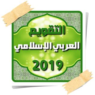 تنزيل التقويم العربي الإسلامي 2019 للاندرويد apk برابط مباشر