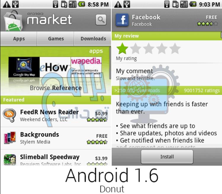 أندرويد دونات Donut 6 Android