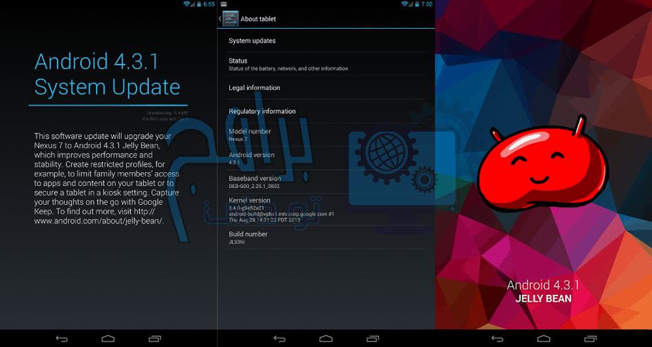 أندرويد جيلي بين (هلام الفول) Jelly Bean .1 – 4.3.1 Android