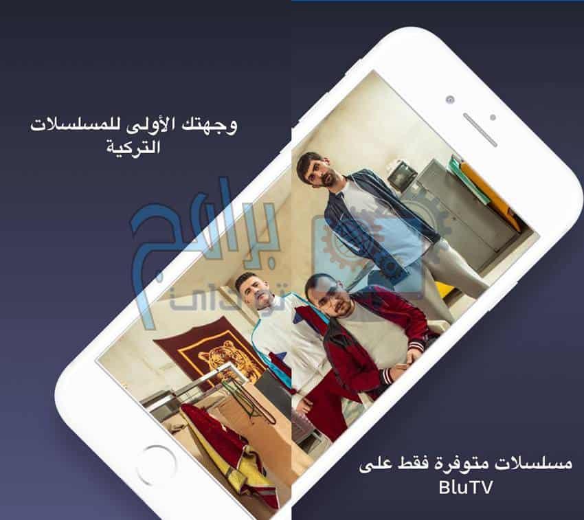 تطبيق BluTV لعرض المسلسلات التركية