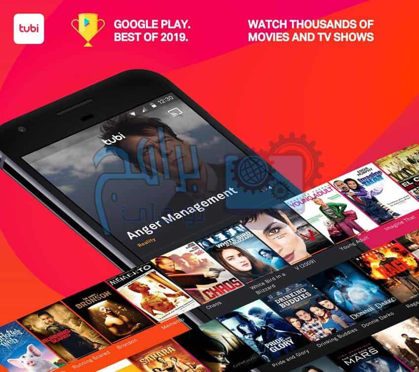 تطبيق Tubi TV لمشاهدة المسلسلات و الأفلام مجانا اخر اصدار