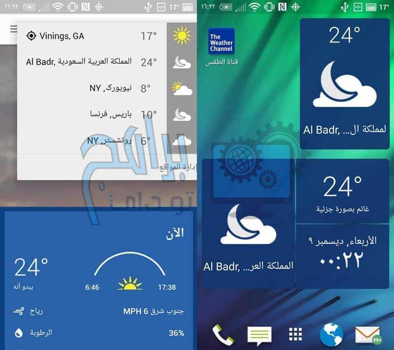 برنامج The Weather Channel App
