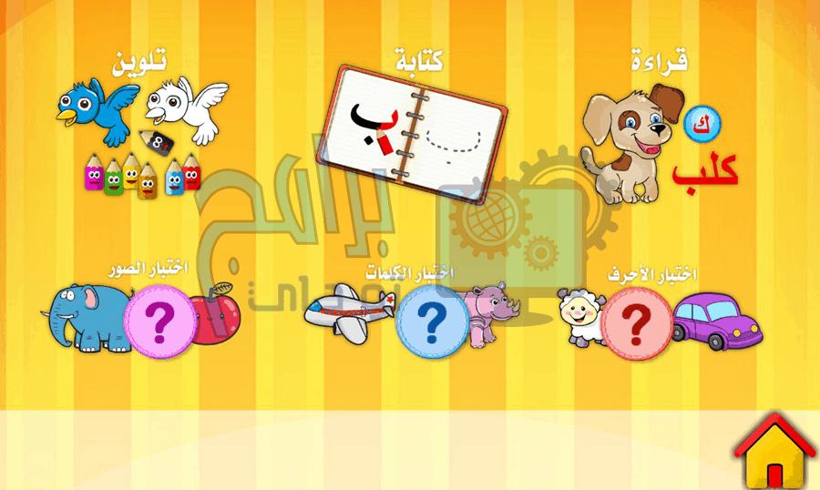 تحميل حروفي وأرقامي وكلماتي عربي وانجليزي اخر اصدار
