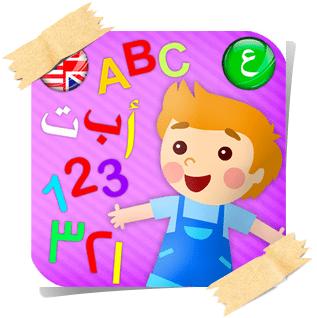 تحميل تطبيق حروفي وأرقامي وكلماتي عربي وانجليزي للموبايل برابط مباشر