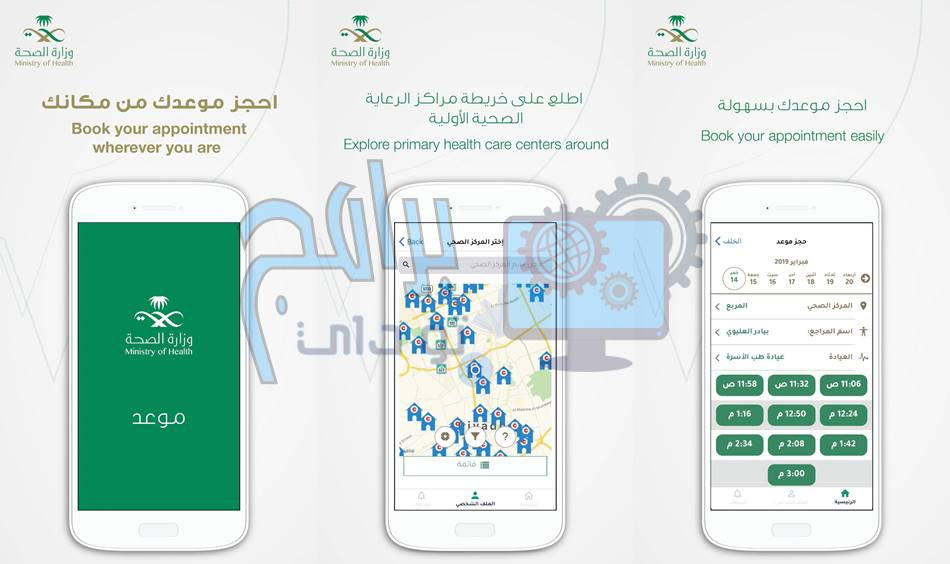 تحميل تطبيق موعد Mawid وزارة الصحة السعودية للاندرويد والايفون مجانا