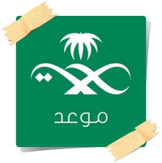 تحميل تطبيق موعد Mawid وزارة الصحة السعودية للموبايل برابط مباشر