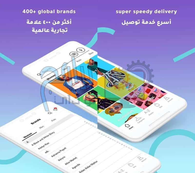 كيفية التسوق والشراء عبر تطبيق نسناس