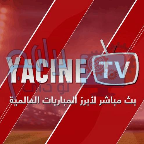 تحميل تطبيق ياسين تي في Yacine TV لمشاهدة القنوات المشفرة