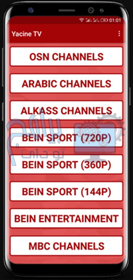 """تطبيق ياسين تي في """" Yacine tv"""