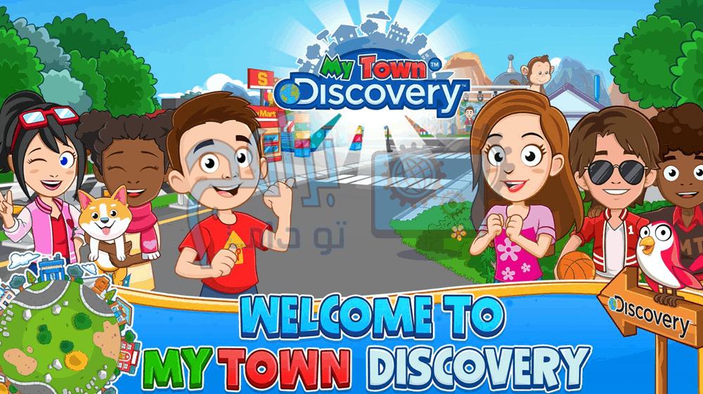تحميل My Town : Discovery - ماي تاون ديسكفري للموبايل اخر اصدار