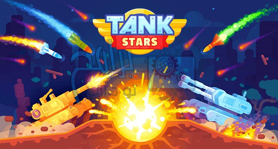 تحميل لعبة Tank Stars للاندوريد والايفون اخر اصدار