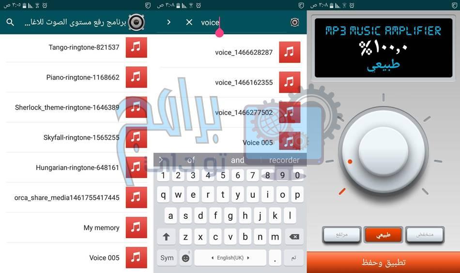 تحميل برنامج لتعلية صوت الاغانى والحفاظ على نقائها للاندرويد مجانا اخر اصدار