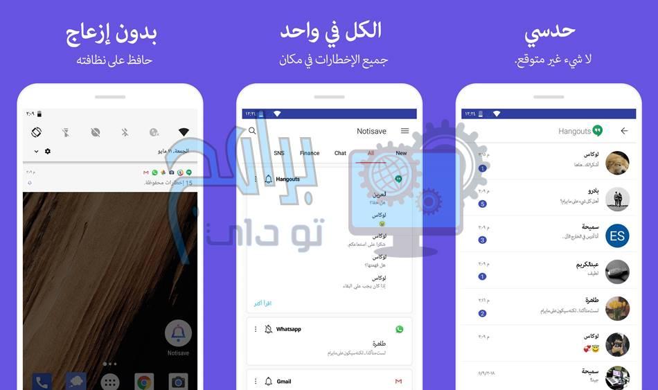 تحميل برنامج Notisave قراءة الرسائل المحذوفة في الواتساب والفيس بوك