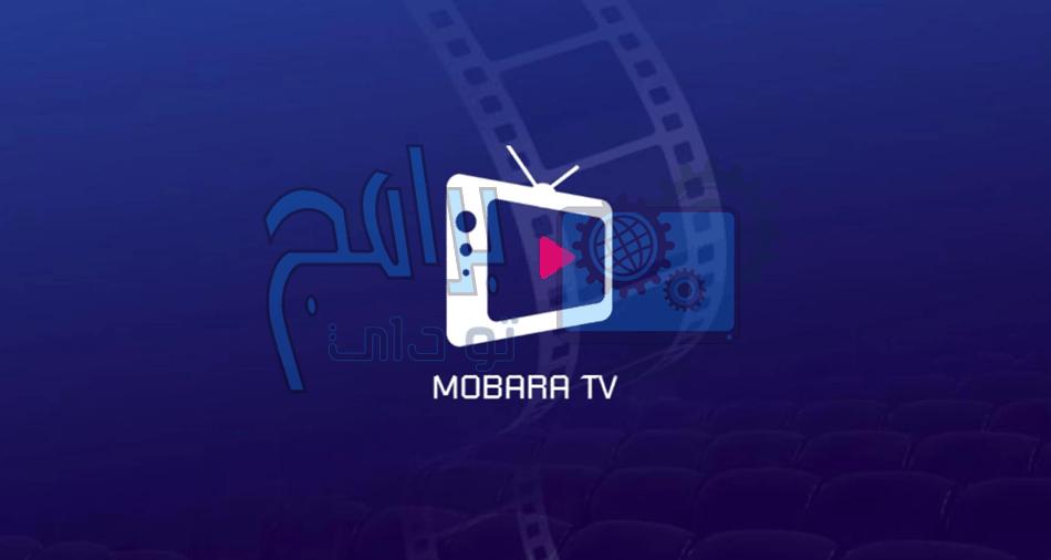تحميل mobara tv pro لمشاهدة أفضل الباقات العالمية المشفرة بجودة عاليه جدا
