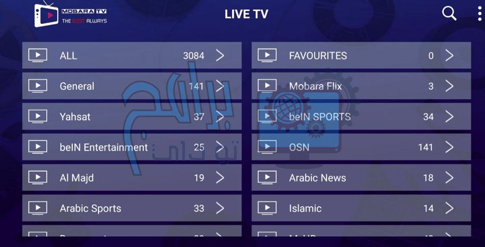 تحميل برنامج mobara tv pro للاندرويد