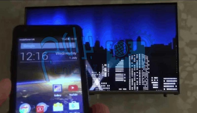 تطبيق توصيل الهاتف بالتلفزيون