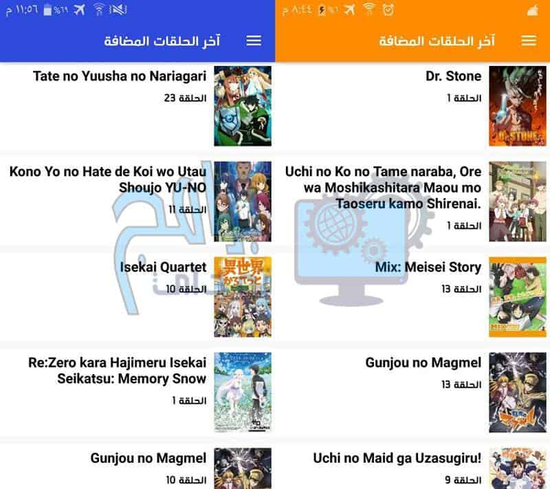 تحميل تطبيق انمي اكس Anime X لمشاهدة افلام الانمي مجانا