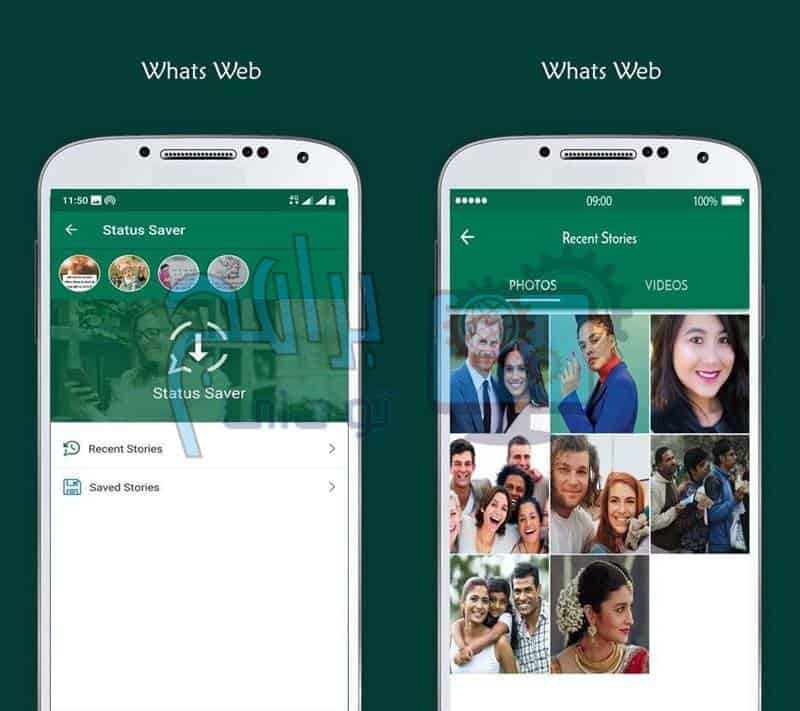 تحميل تطبيق Whats Web لمراقبة الواتساب ويب من الهاتف اخر اصدار