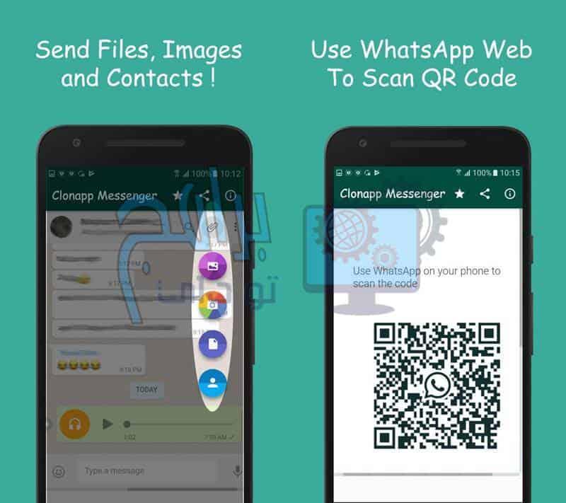 برنامج Clonapp Messenger