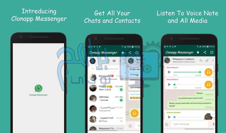تحميل Clonapp Messenger لمراقبة واتساب شخص آخر من هاتفك أخر إصدار