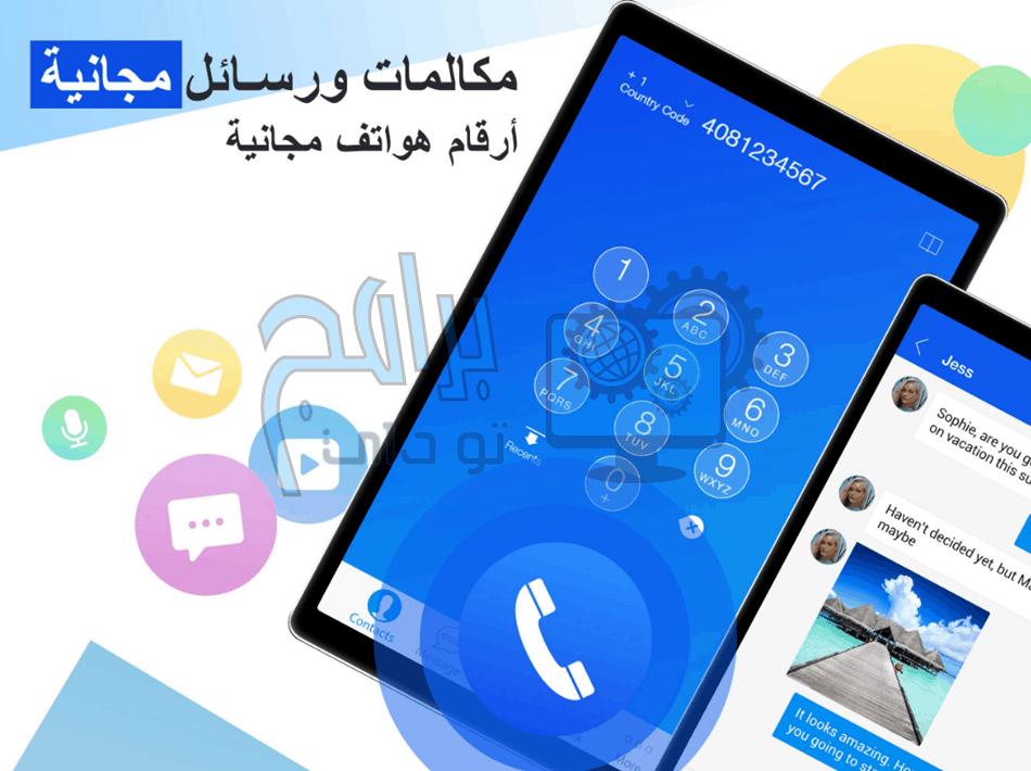 Dingtone مكالمات مجانية، رسائل مجانية